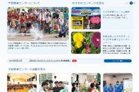 【夏休み2016】高校生対象「JAXAスペーススクール」全国4か所で参加者募集