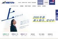 【中学受験】早稲アカ、保護者向け「夏フェス2016」学校見学や講演会