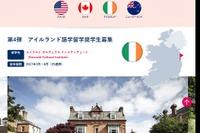 行き先はアイルランド、留学ジャーナルが18歳以上の語学留学奨学生募集