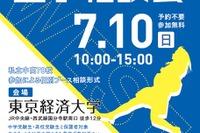 【中学受験2017】東京西地区78校が参加「私立中高進学相談会」7/10