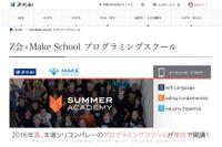 【夏休み2016】Z会と米Make School共同、3週間のプログラミングスクール