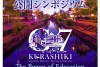 G7教育相会合「倉敷宣言」教育ICTスキル向上や女児の理工系分野進出求む