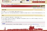 岸和田市で爆破予告、市内の幼稚園・学校は休校に