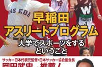 早稲田大学競技スポーツセンター、アスリート&指導者向け書籍発売