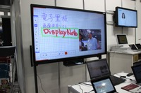 NEC、画面上に直接書き込めるタッチパネル65型電子黒板6月発売