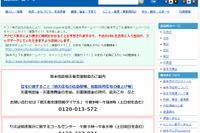 熊本市の小中学生「心のケア必要」2,143人…相談体制を整備