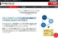 教育ビックデータ活用の新機能搭載、デジタル・ナレッジKnowledgeDeliver