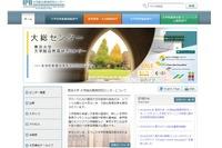 東京大学とサイバー大学、eラーニング活用の共同研究契約締結