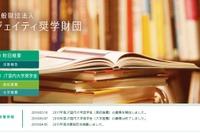 返済不要のJT大学奨学金、震災支援として熊本県内3高校を指定校に追加