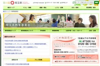 埼玉県、モデル校にタブレット各40台整備…浦和・川越南など10校