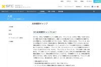 【夏休み2016】慶大SFC「未来構想キャンプ」参加高校生募集