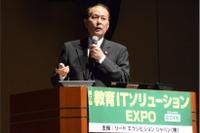 【EDIX2016】グローバル化改革におけるICTの役割…早大・鎌田薫総長