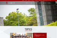 【大学受験2017】立命館大文学部、教学連動型のAO入試を新設