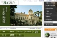 【夏休み2016】旧岩崎邸庭園の子どもわくわく体験ウィーク7/23-28