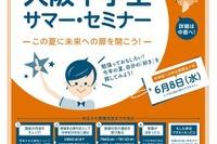 【夏休み2016】大阪で100種類以上開講、中学生向け「サマー・セミナー」