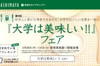 第9回「大学は美味しい!!」個性的な食品が集結…新宿高島屋5/28-31