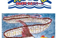 「海とさかな」自由研究・作品コンクール、5/30応募受付開始