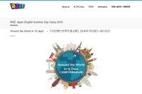 【夏休み2016】異文化と英語を学ぶサマーデイキャンプ…3-12歳募集
