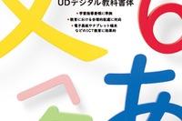 デジタル教科書のための新書体6月発売、ロービジョンにも配慮