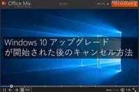する?しない?「Windows 10アップグレード」、キャンセル手順をMSが公開
