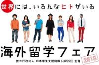 学生・社会人向け「JASSO海外留学フェア」6/25