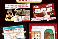 月額480円で絵本やアニメが見放題「学研こどもシアター」