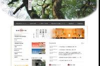 【夏休み2016】熱田神宮で過ごす3週間「緑陰教室」7/1受付開始