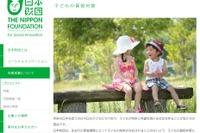子どもの貧困対策に50億円投入、日本財団がプロジェクト開始