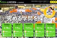 【大学受験】国公私大の学問発見イベント「夢ナビライブ」5都市で開催