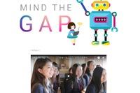 【夏休み2016】情報科学を学ぼう、Google「Mind the Gap」参加校募集