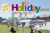 外遊びがテーマ「Holiday2016」横浜・赤レンガ倉庫広場で開催