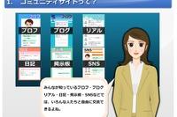 EMA、子どものインターネット安全利用教育ムービーを公開 画像
