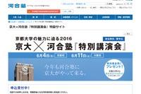 【大学受験】今年も河合塾に京大がやってくる「特別講演会」6月