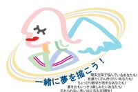 【夏休み2016】科学や技術、人と出会う「女子中高生夏の学校」8/6-8