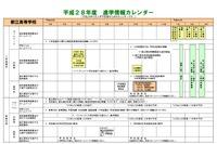 【高校受験2017】東京都教委、中3生向け進学情報カレンダー公開
