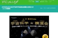 東北大、NASA研究者による小~高校生向け宇宙科学講演会7/10