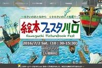 絵本作家によるワークショップや読み聞かせ「絵本フェスタ川口」7/2