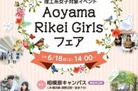 リケジョ対象、青学の模擬授業や研究室ツアー「Rikei Girlsフェア」6/18