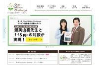 2030年子育てしやすい日本には何が必要? ベネッセが学生アイデア募集