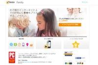 スマホで子どものネット利用を見守る「ノートン ファミリー」iOS版リリース