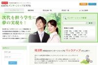 埼玉県が事業所や県庁インターンシップ、全国の大学生を募集