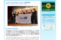 WHOが厚木市清水小学校を「安全な学校」に認定、国内2校目