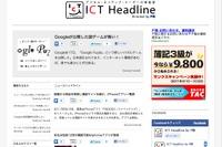 ICTニュースとQ&A…P検が一般ユーザー向け情報サイト