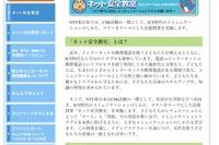 ネットトラブル未然防止、NTT東日本の「ネット安全教室」 画像