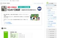 小2~4年生対象無料イベント「1DAY日能研」12/5関西・中国地区 画像