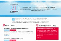 ICT CONNECT 21、平成29年2月正式に法人化へ 画像