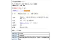 教育委員会対象、デジタル教科書や校務の情報化セミナー11/18 画像