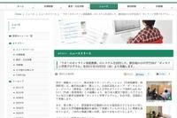 ワオ、「オンライン学習プログラム」で岩手・宮城へ教育支援 画像
