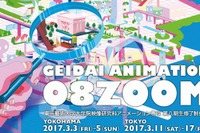 東京藝大、修了制作展「GEIDAI ANIMATION 08ZOOM」横浜・渋谷 画像