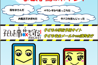 不慮の事故から子どもを守ろう…子ども安全メール from 消費者庁 画像